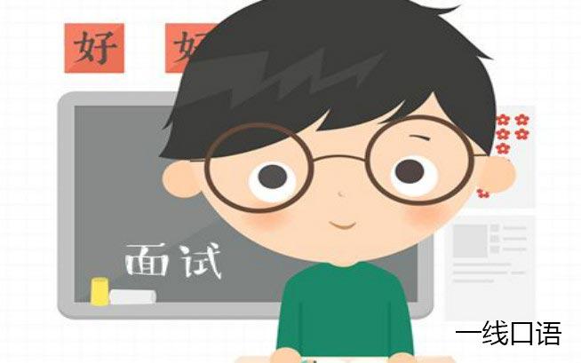 面试英语 (1).jpg