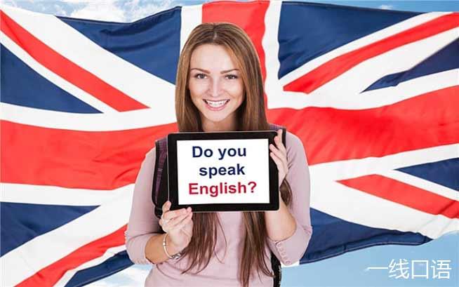 如何学习英语口语?从这些英语日常用语入手! (1).jpg